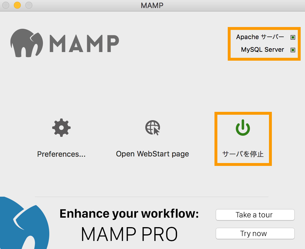 MAMP画面