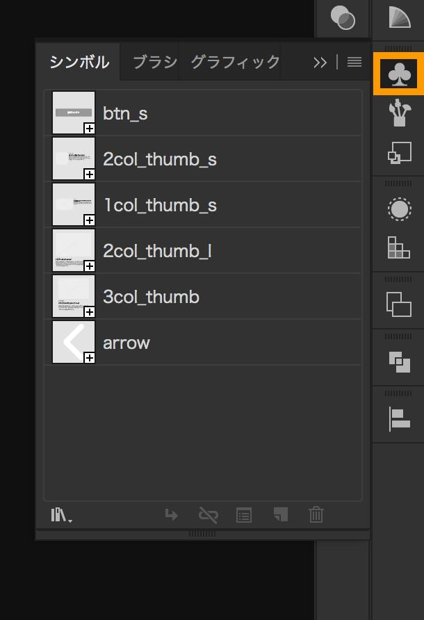 イラストレーター シンボル化