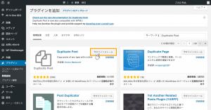 wordpress プラグイン検索画面