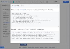 ページプラグインコード
