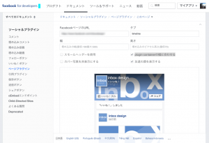 developersページ