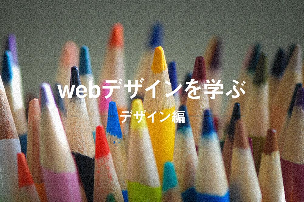 webデザインを学ぶ デザイン編