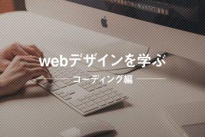 webデザインを学ぶ コーディング編イメージ